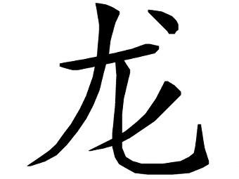Oroscopo Cinese Drago