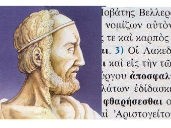 Traduzioni Delle Versioni Di Greco